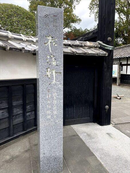 熊本 八代 松浜軒