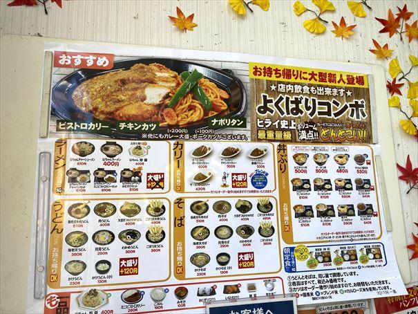 熊本 お弁当のヒライ
