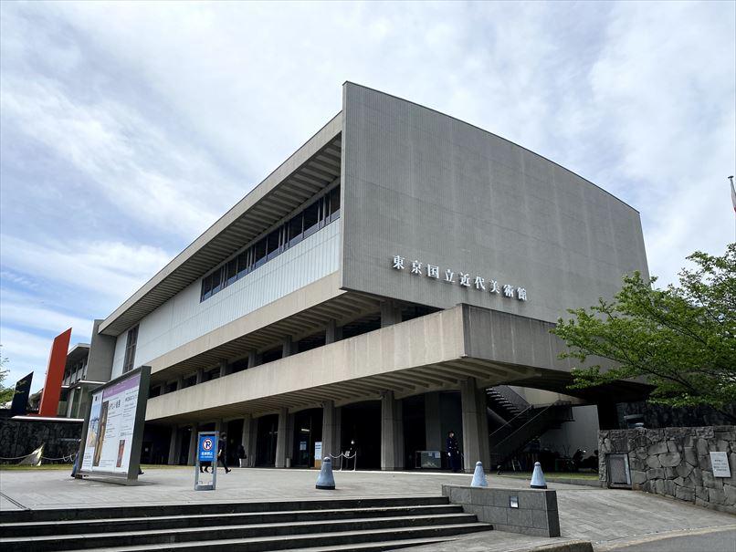 東京国立近代美術館 美術展