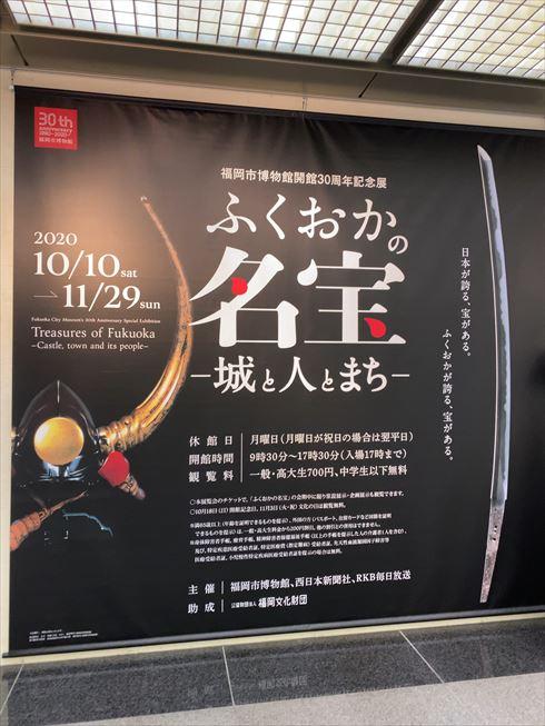 福岡 美術館